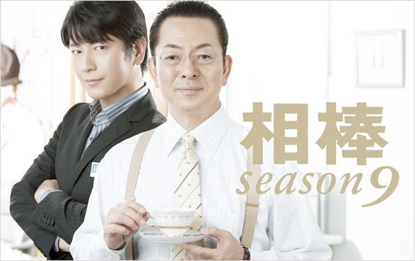 相棒シーズン9 第6話「暴発」無料動画