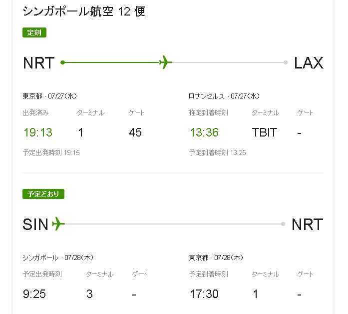 直行便(ノンストップ便)と経由便(ダイレクト便)、乗り換え便の違い