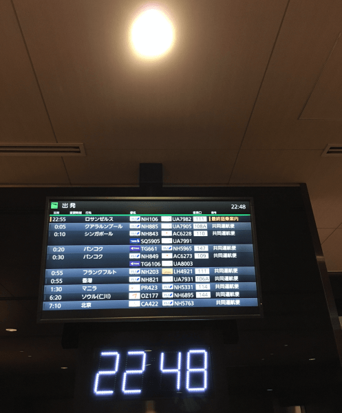 Lounge review : Tokyo Haneda airport(HND) ANA international lounge