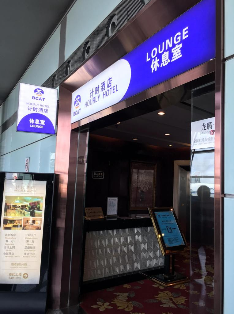 北京(PEK)Business Travellers loungeのWifiスピードチェック