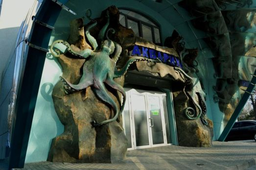 Евпаторийский аквариум Вход