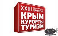 Крым Курорты Туризм 23