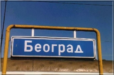 beograd belgrade