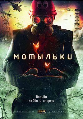 Motilky affiche de la mini série Chernobyl