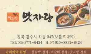 restaurant gyeongju