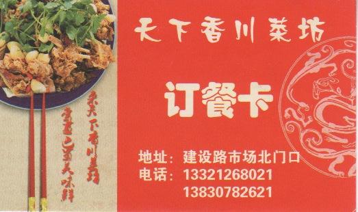 Jiayuguan Resto 1