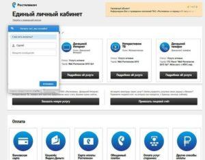 Rostelecom жеке шоты