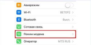 İPhone'da Modem Modu