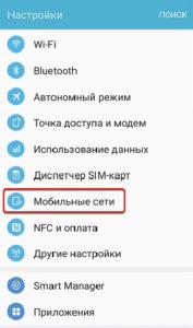 Выбрать раздел «Мобильные сети»