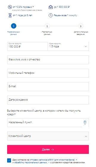 онлайн кредит карта