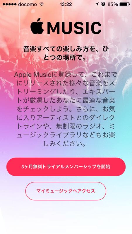 「apple music 3ヶ月無料」の画像検索結果