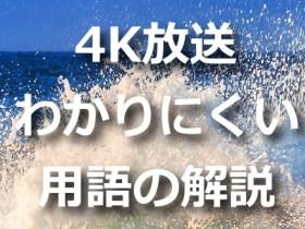 4K放送用語