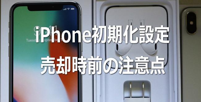 iphoneリセット手順