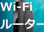 自宅Wi-Fiが最近よく途切れる場合の解決法自宅Wi-Fiが最近よく途切れる場合の解決法
