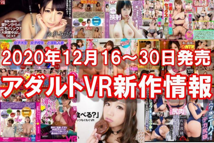 2020年12月16~31日販売新作VRAV作品情報まとめ記事