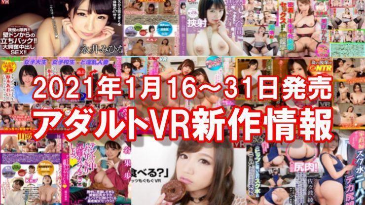 2021年1月16~31日販売新作VRAV作品情報まとめ記事