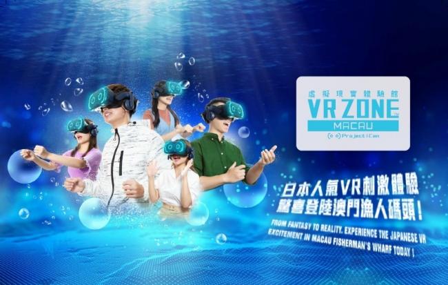 VRエンターテインメント施設「VR ZONE MACAU(ブイアール ゾーン マカオ)」 12月18日(水)、マカオ最大の統合型リゾート(IR)施設にオープン!