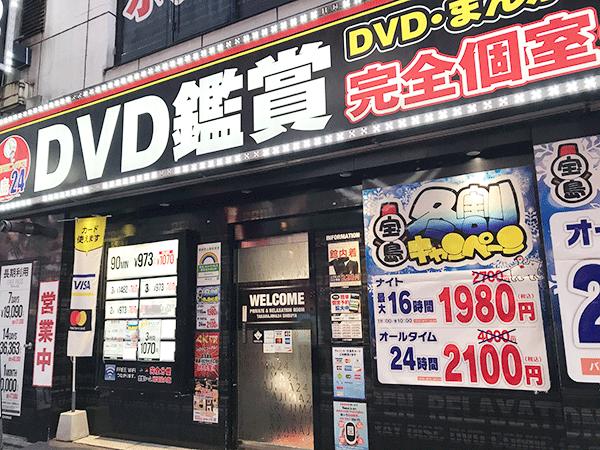 個室ビデオ「宝島24渋谷店」でエロVR鑑賞をした体験談