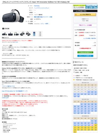 FireShot Screen Capture #005 - 'DMM_com [【サムスン_ヘッドマウントディスプレイ】Gear VR Innovator Edition for S6+Galaxy S6] ヘッドマウントディスプレイレンタル' - www_dmm_com_rental_iroir