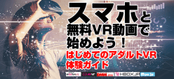 スマホ・VRゴーグル・無料VRアダルト動画で楽しむ! アダルトVR体験パーフェクトガイド