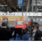 5月に東京でアダルトVRを中心とした大型イベント「AVRショウ」が開催