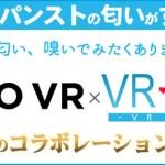"""VRカノジョついに""""匂い付き""""バーチャルリアリティエロゲに進化!5月8日・9日Unite2017に「VAQSO VR×VRカノジョ」コラボ出展"""
