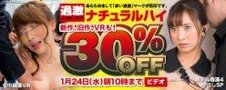 【セール情報】DMM.R18でナチュラルハイ作品が30%オフ。VR-1作品「生中痴漢VR」が今だけ686円(~1月24日)