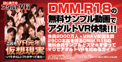 DMM.R18の魅力を徹底解剖!はじめてのアダルトVRガイド / DMM.R18編