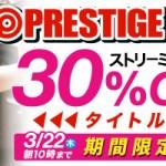 【セール情報】DMM.R18で期間限定プレステージ30%オフキャンペーンが開催中(~3月22日)
