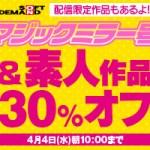 【セール情報】SOFT ON DEMANDマジックミラー号&素人作品のVRタイトルが30%オフ(~4月4日)