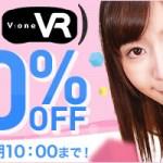 【セール情報】DMM.R18でV-ONE VR(ブイワンVR)・鉄板(TEPPAN VR)のVRAV400本以上が30%オフになるキャンペーンが開始