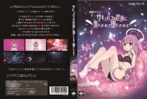 バーチャルサキュバス堕天使ユメノシオリちゃんの催眠動画がコミケで発売!「キュバスの世界に落とされて堕とされて…(エロトランス)」