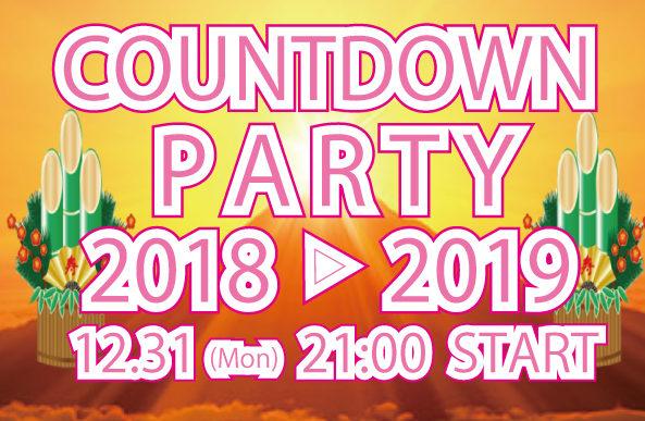 【12月31日】☆COUNT DOWN PARTY☆2018→2019