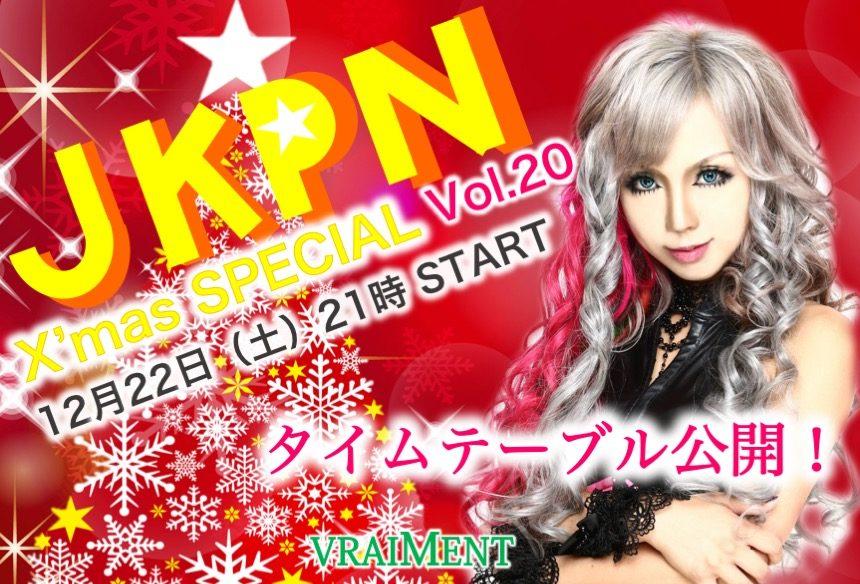 【12月22日】☆JKPN☆タイムテーブル