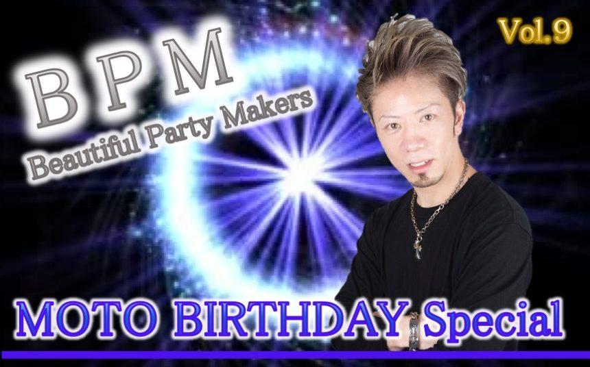【1月18日】☆BPM☆〜MOTO Birthday Special〜