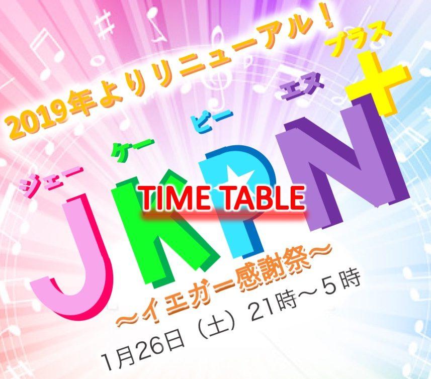 【1月26日】JKPN+〜TimeTable〜