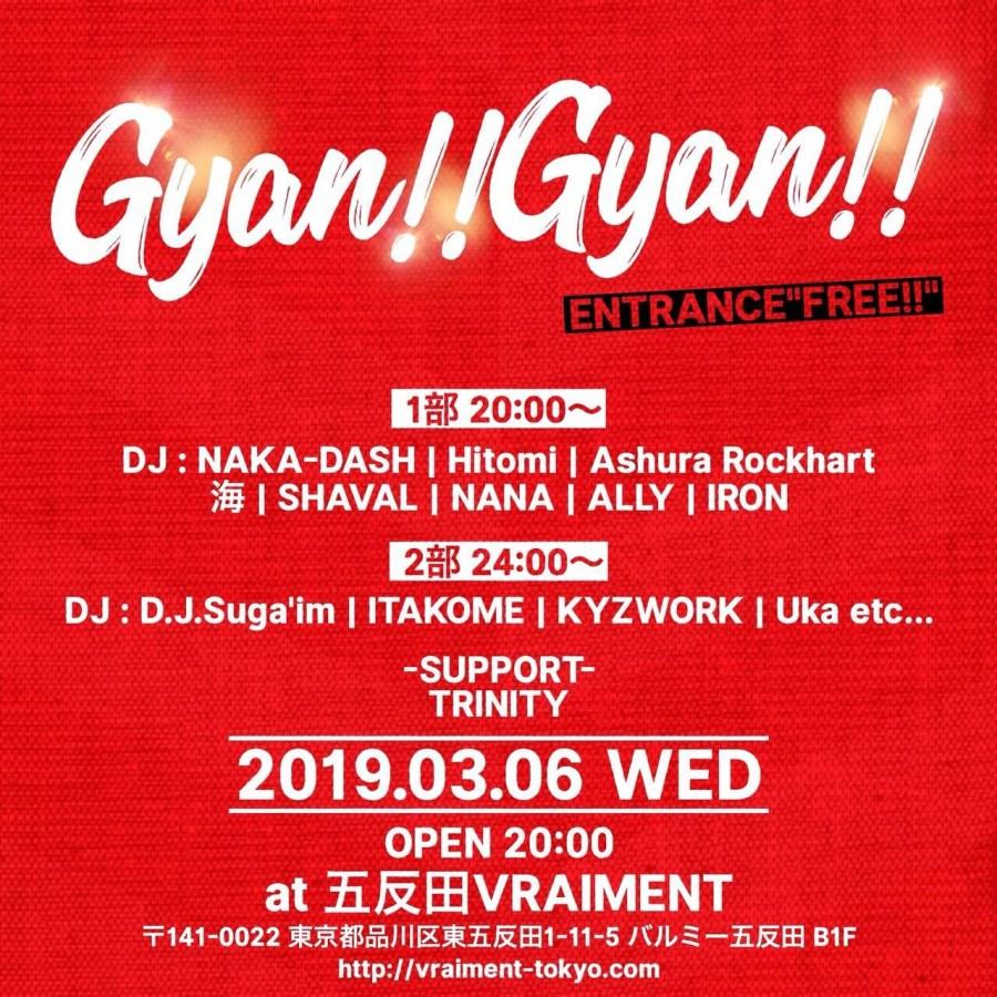 【3月6日】Gyan!!Gyan!!