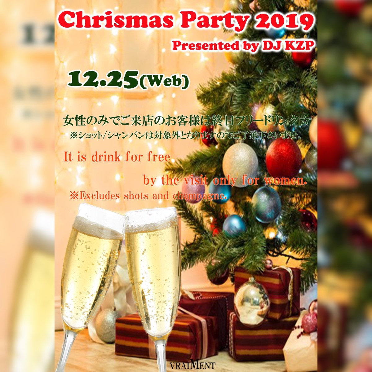 【12月25日】Christmas  Party〜Presented by KZP
