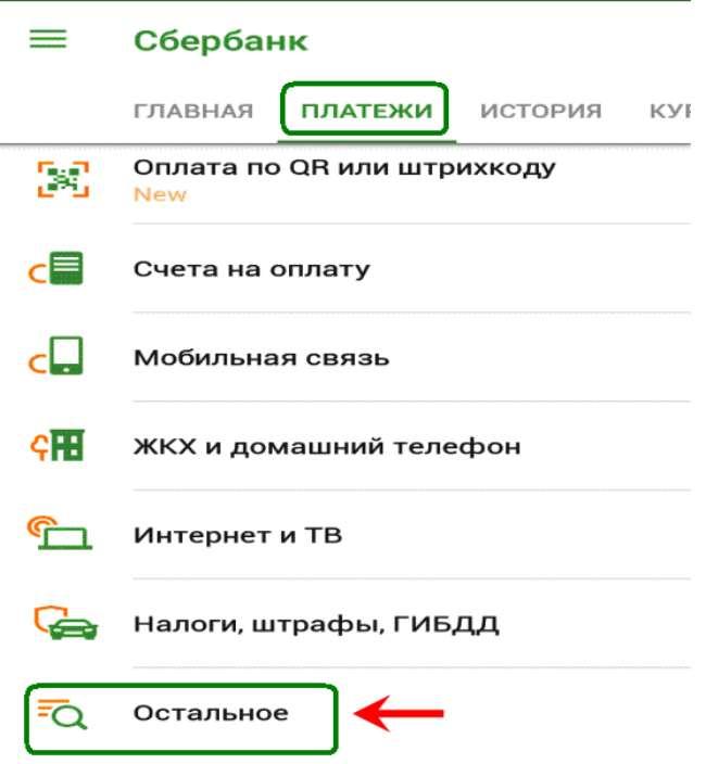 Cách chuyển tiền từ thẻ Sberbank trên ví Yandex thông qua ứng dụng di động