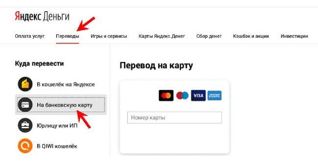Yandex Wallet ওয়েবসাইটের মাধ্যমে অনুবাদ