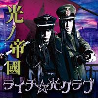 <Source:ライチ☆光クラブ  Official ameblo>
