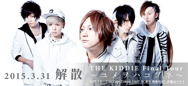 <Source:THE KIDDIE Official Website>