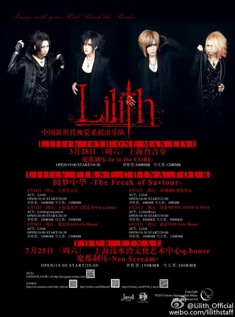 Lilith China Tour