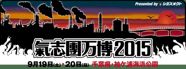 <Source:氣志團万博2015 Official Website>
