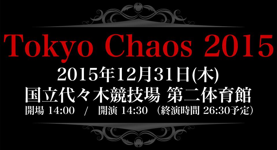 <Source:Tokyo Chaos 2015>