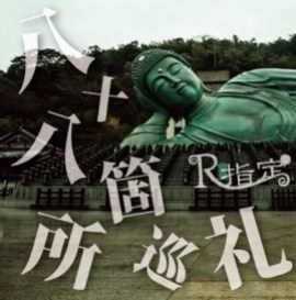 <Source:R指定 Official Website>