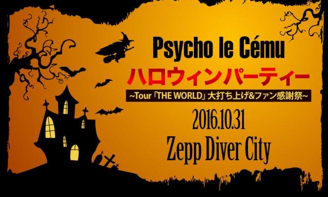 <Source:Psycho le Cemu Official Website>