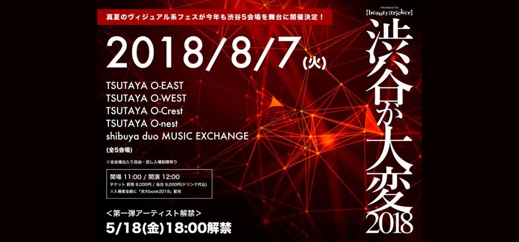 <Source:渋谷が大変2018 Official Website>