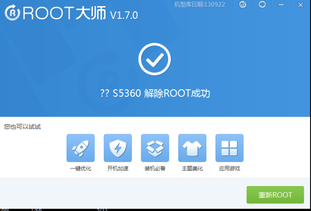 vRoot for PC