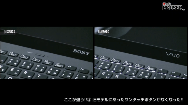Sony's VAIO PC Versus VAIO PC: What's the Difference? - VR World